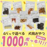【オリジナル】 31種から選べるおやつ 1000円ポッキリ 犬 おやつ お試しサイズ 4パック