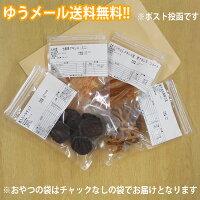 【オリジナル】37種から選べるおやつ1000円ポッキリ犬用おやつお試しサイズ4パック