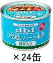 デビフ ひな鶏レバーの水煮 野菜入り 犬用 (150g×24缶)