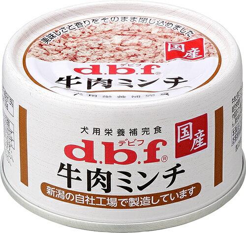 デビフ 牛肉ミンチ 犬用 65g