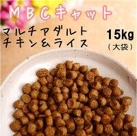 MBCシリーズ5アダルトキャット(成猫用)チキン&ライス
