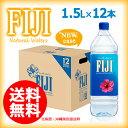 9月5日の入荷です。FIJI Water フィジー ウォーター 1.5L(1500ml)×12本 (6本入り2パック)【シリカ水】【並行輸入品】【あす楽対応】【条件付き送料無料】