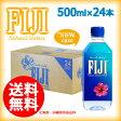 FIJI Water フィジー ウォーター 500ml×24本 (6本入り4パック)【シリカ水】【並行輸入品】【あす楽対応】【条件付き送料無料】