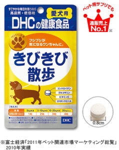 DHC (愛犬用) きびきび散歩 15g(60粒)