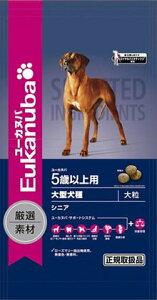 (正規品) ユーカヌバ 5歳以上用 シニア 大型犬種 (大粒) 13.5kg【リパック対応商品】