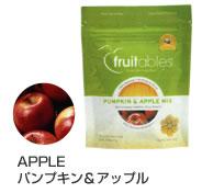 オーガニック素材と風味の魅力!! フルータブルビスケット パンプキン&アップル 40g