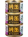 アイシア 純缶 まぐろフレーク (160g×3p)