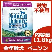 ナチュラルバランスL.I.D.スウィートポテト&ベニソンドッグフード(全年齢犬対応)11.8kg【リパック対応商品】《DOG》