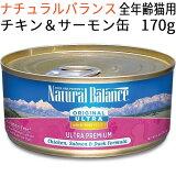 【並行輸入品】 ナチュラルバランス キャット ホールボディヘルス チキン,サーモン&ダック 全年齢猫対応 170g (1缶)