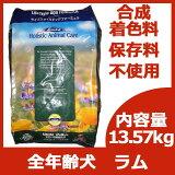 【並行輸入品】 アズミラ ライフスタイル フォーミュラ ドッグフード (全年齢犬対応) 13.57kg