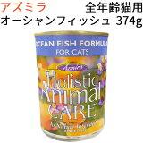【並行輸入品】 アズミラ オーシャン・フィッシュ キャット缶(全年齢猫対応) 374g (1缶)