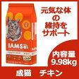 アイムス プロアクティブ ヘルス アダルト(成猫用) オリジナル チキン 9.98kg 【リパック対応商品(cat)】【並行輸入品】