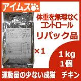 【訳あり】 リパック品 アイムス プロアクティブ ヘルス オプティマル ウェイト(体重管理用)成猫用 1kg