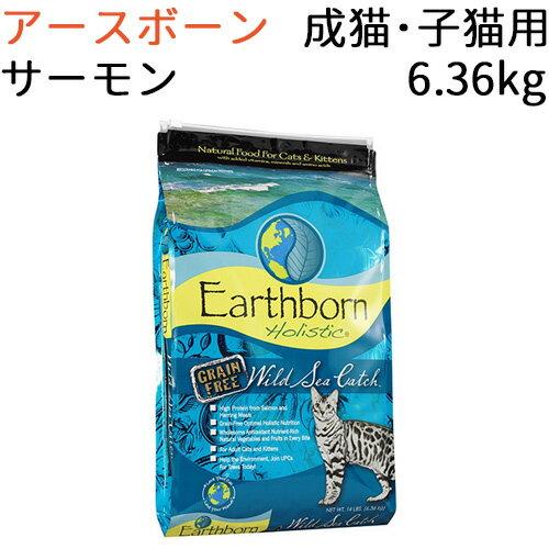 【並行輸入品】 アースボーン ホリスティック ワイルドシーキャッチ グレインフリー キャットフード 子猫・成猫用 6.36kg