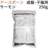 【リパック品】 アースボーン ホリスティック ワイルドシーキャッチ グレインフリー キャットフード 子猫・成猫用 250g