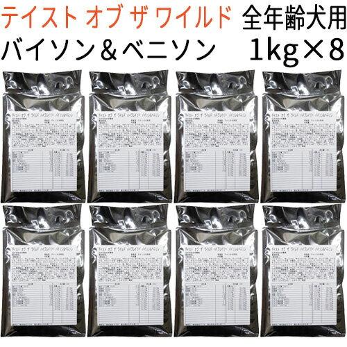 【リパック品】 テイスト オブ ザ ワイルド ハイプレイリー バイソン&ベニソン (全年齢犬対応) 8kg(1kg×8袋)