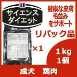 【訳あり】リパック品 サイエンスダイエット アダルト/成犬用(1歳から6歳) 1kg