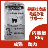 【訳あり】 サイエンスダイエット アダルト(成猫用) チキン 8kg