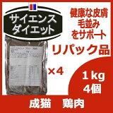 【リパック品】 サイエンスダイエット アダルト(成猫用) チキン 4kg(1kg×4袋)