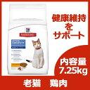 【並行輸入品】サイエンスダイエット アダルト7+(7歳以上・老猫用) アクティブ ロンジヴィティ 7.25kg