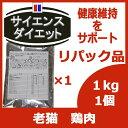 リパック品 サイエンスダイエット アダルト7+(7歳以上・老猫用) アクティブ ロンジヴィティ 1kg