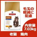 【並行輸入品】サイエンスダイエット アダルト7+(7歳以上・老猫用) ヘアボールコントロール 7.03kg