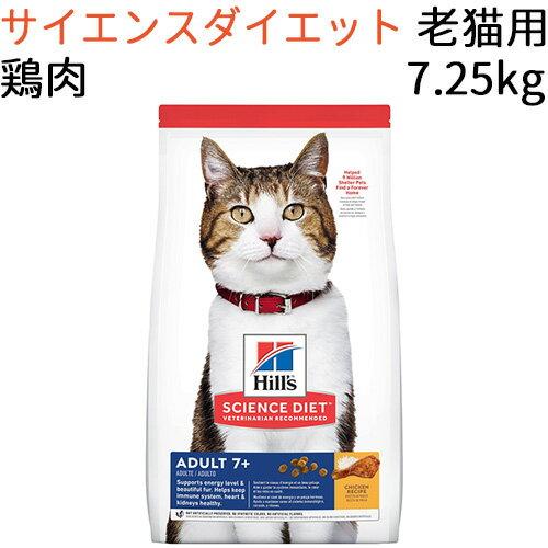 【並行輸入品】 サイエンスダイエット アダルト7+(7歳以上・老猫用) 7.25kg