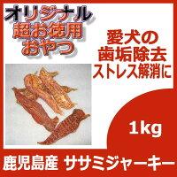 【オリジナル・国産】鹿児島産ササミジャーキー1kg
