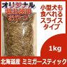 【オリジナル・超お徳用】 北海道産 ミミガースティック 1kg