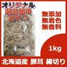 【オリジナル・超お徳用】 北海道産 豚耳 細切り 1kg