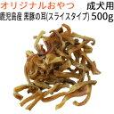 【オリジナル】 鹿児島産 黒豚の耳(スライスタイプ) 成犬用 500g