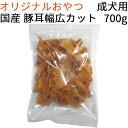 【オリジナル】 無添加 国産 豚耳幅広カット 成犬用 700g