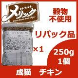 【リパック品】 メリック パーフェクトビストロ グレインフリー チキン 成猫用 250g