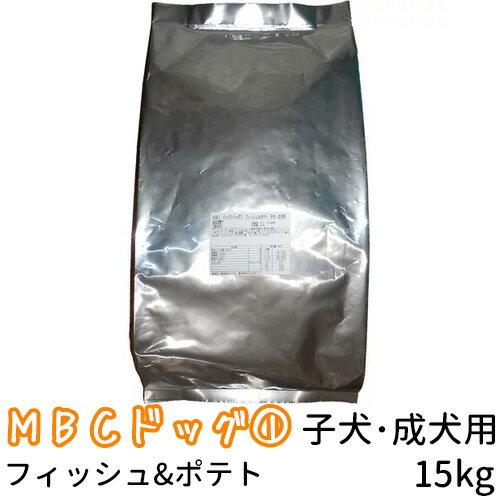 MBC ドッグシリーズ1 フィッシュ&ポテト(子犬・成犬用) 15kg