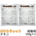 【リパック品】 MBC キャット アダルト チキン 成猫用 お試しサイズ(100g×2袋)
