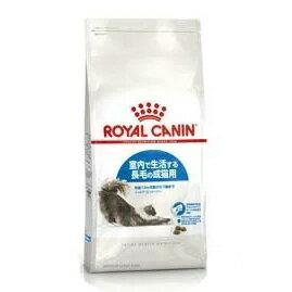 【正規品】 ロイヤルカナン インドア ロングヘアー (室内で生活する長毛の成猫用 生後12ヶ月〜7歳) 2kg