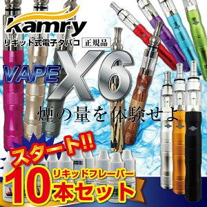 NEWタイプ KAMRY社製 正規品 vape X6 電子タバコ 本体 リキッド ベイプICE VAPOR 電子タバコ リ...
