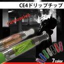 【即納】CE4ドリップチップ 便利に活躍 カラー豊富 電子タバコ 予備 かんたん コーディネート どこでも利用 交換 アメリカで大ヒット電子タバコ パーツ 予備用としても便利 大流行 ICE VAPORパーツ ギフト