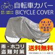 【DM便送料無料】 自転車カバー レインカバー サイクルカバー 24-27インチ ビッグサイズ 雨 ホコリ 盗難防止 ギフト