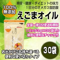 えごま油 毎日えごま油(3g×30袋)太田油脂 マルタ10/24放映 満天☆青空レストラン