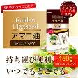 アマニ油 ミニパック 150g 5g×30包 ニップン 日本製粉 亜麻仁油 あまに 健康油 Golden Flaxseed オメガ3 α-リノレン酸 携帯 持ち運び便利 必須脂肪酸 フラックスシード 02P05Nov16