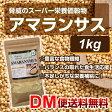 【DM便送料無料】アマランサス 1kg 雑穀 スーパーフード