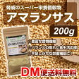 【DM便送料無料】アマランサス 200g 雑穀 スーパーフード