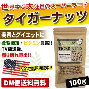 タイガーナッツ 選べる100gセット 【DM便送料無料】皮付き 皮なし チュファ 栄養 オーガ…