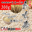 【DM便送料無料】もち麦 300g はくばく もち麦 ごはん 大麦 米 穀物 食物繊維 送料無料 もち麦ごはん  02P03Sep16