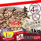 【DM便送料無料】国産もち麦1kg国産もちむぎごはん大麦米穀物食物繊維送料無料もち麦ごはん
