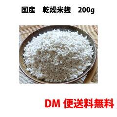 【DM便送料無料】国産乾燥米麹 200g 国産 麹 4/2サタデープラス しょうゆ麹 醤油麹 …