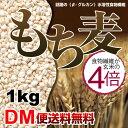 【DM便送料無料】もち麦 1kg もちむぎ ごはん 大麦 押麦 押し麦 米 穀物 食物繊維 送料無料 もち麦 ごはん 名医のTHE太鼓判!