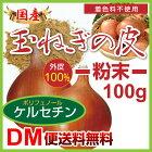 【DM便送料無料】玉ねぎの皮粉末100g国産パウダー皮たまねぎエルセチンポリフェノール