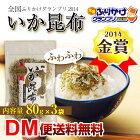 【DM便送料無料】いか昆布80g×3袋澤田食品ふりかけごはんのおともイカコンブオキアミ秘密のケンミンShowで取り上げられました!